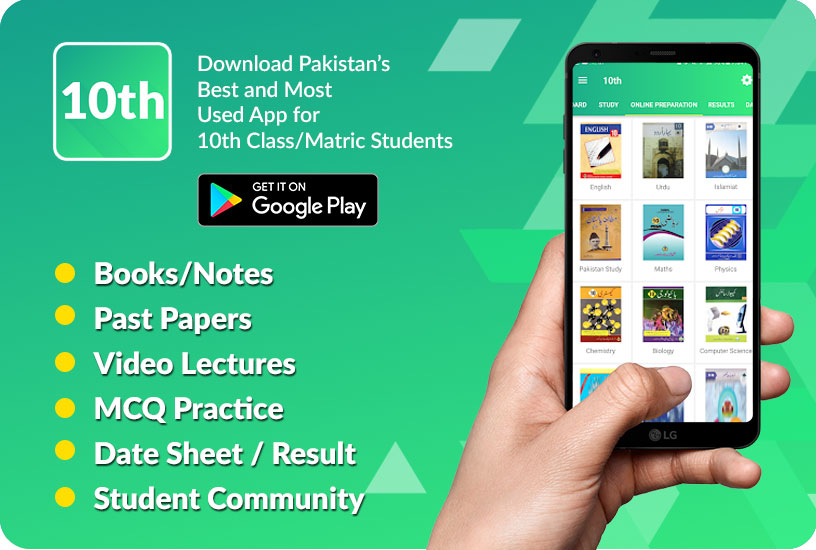Section/10th-class-matric-app