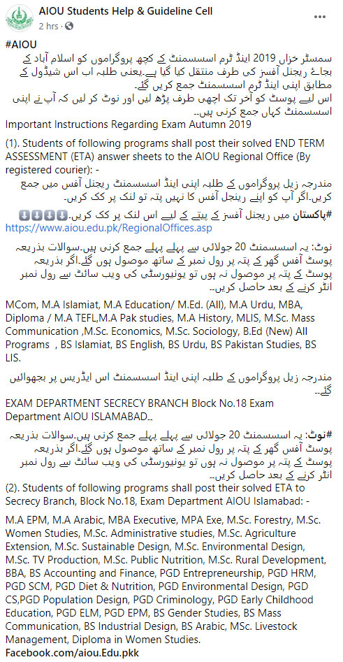 aiou exams schedule