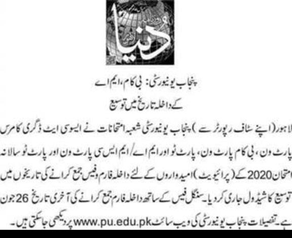 Punjab University ma msc admissions