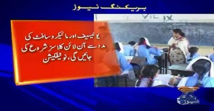 Online Education in Sindh